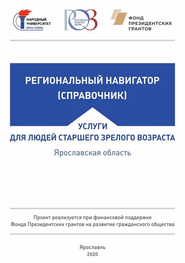 Справочник услуг для пожилых людей Ярославской области