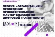 """Окончание проекта """"Цифровой куратор"""""""