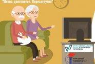 Новый формат работы с пожилыми людьми